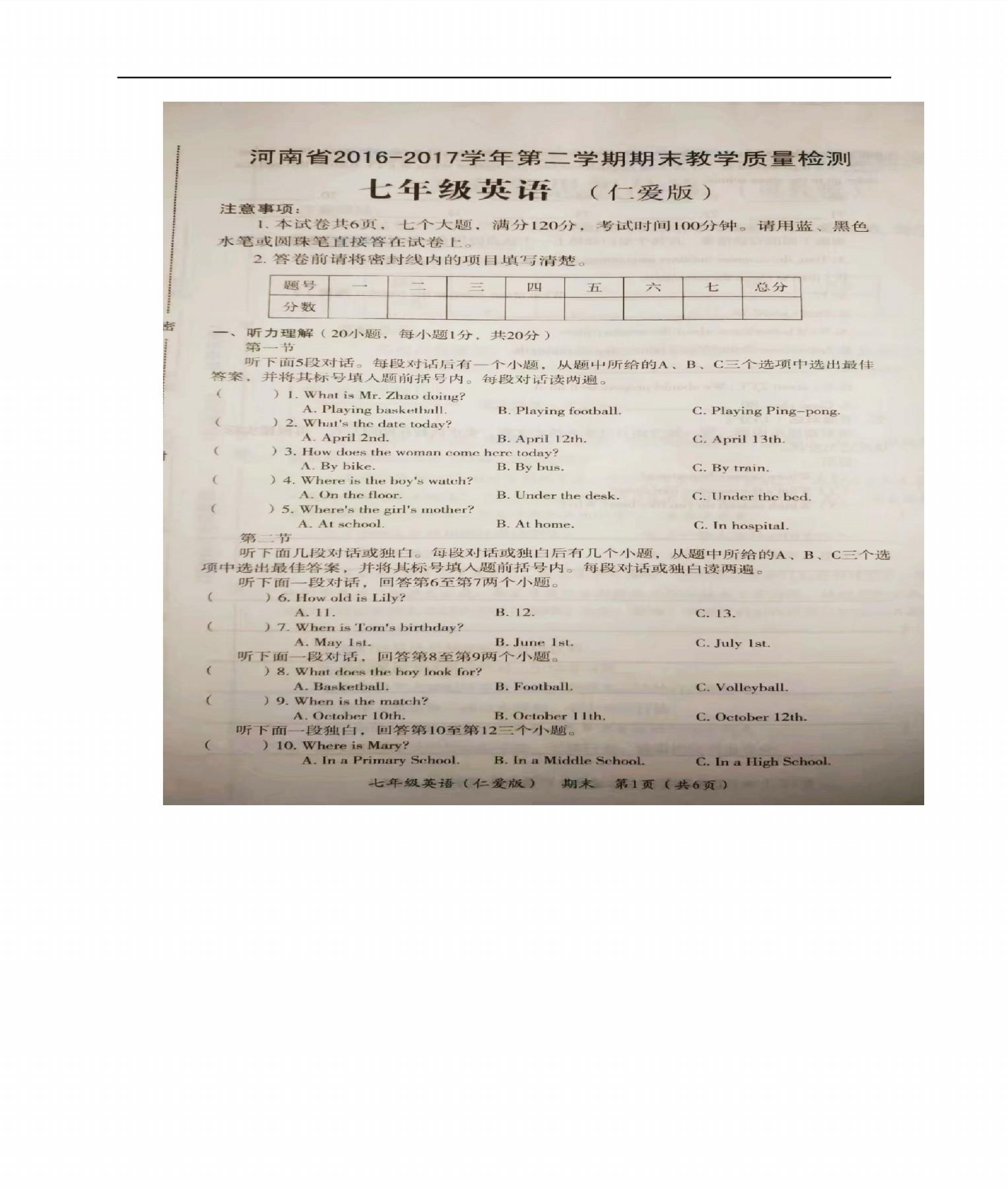 河南2016-2017七年级下期末教学质量检测英语试题(Word版)