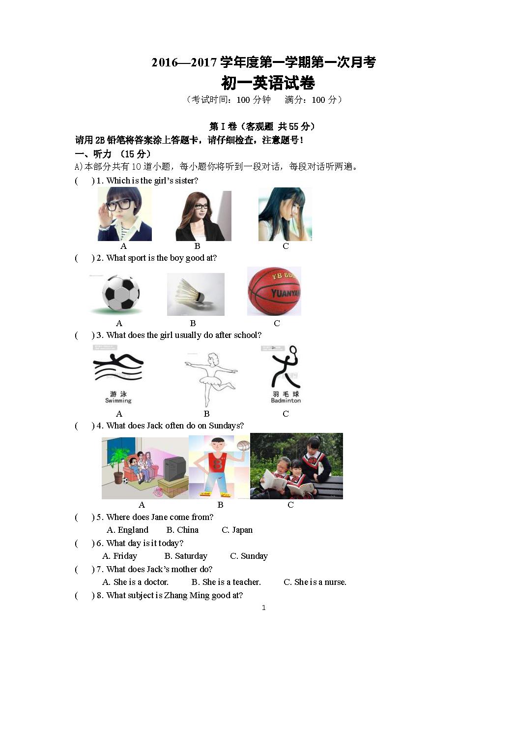 江苏金坛西阳中学2016-2017七年级上英语第一次月考试题(图片版)