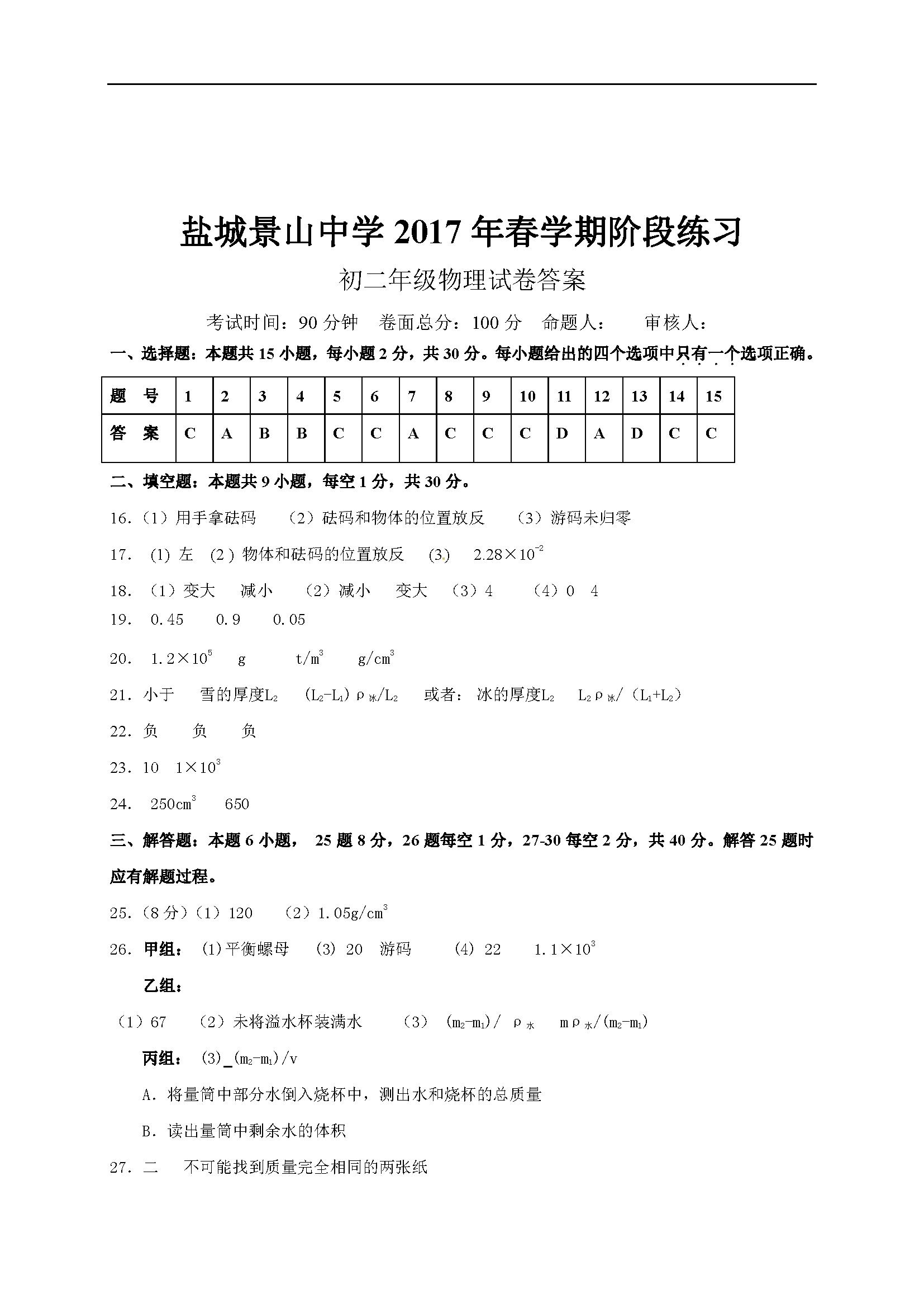 江苏盐城景山中学2016-2017八年级下第一次月考物理试题答案(Word版)