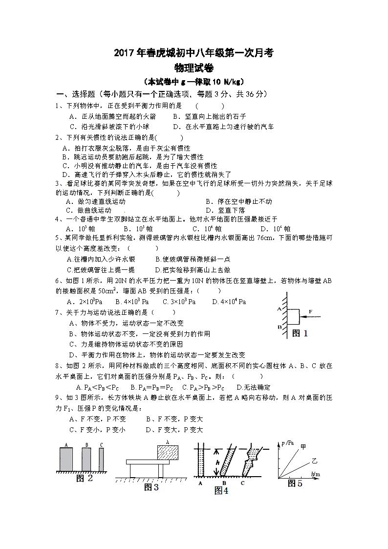 2017春虎城初中八年级第一次月考物理试题(图片版)
