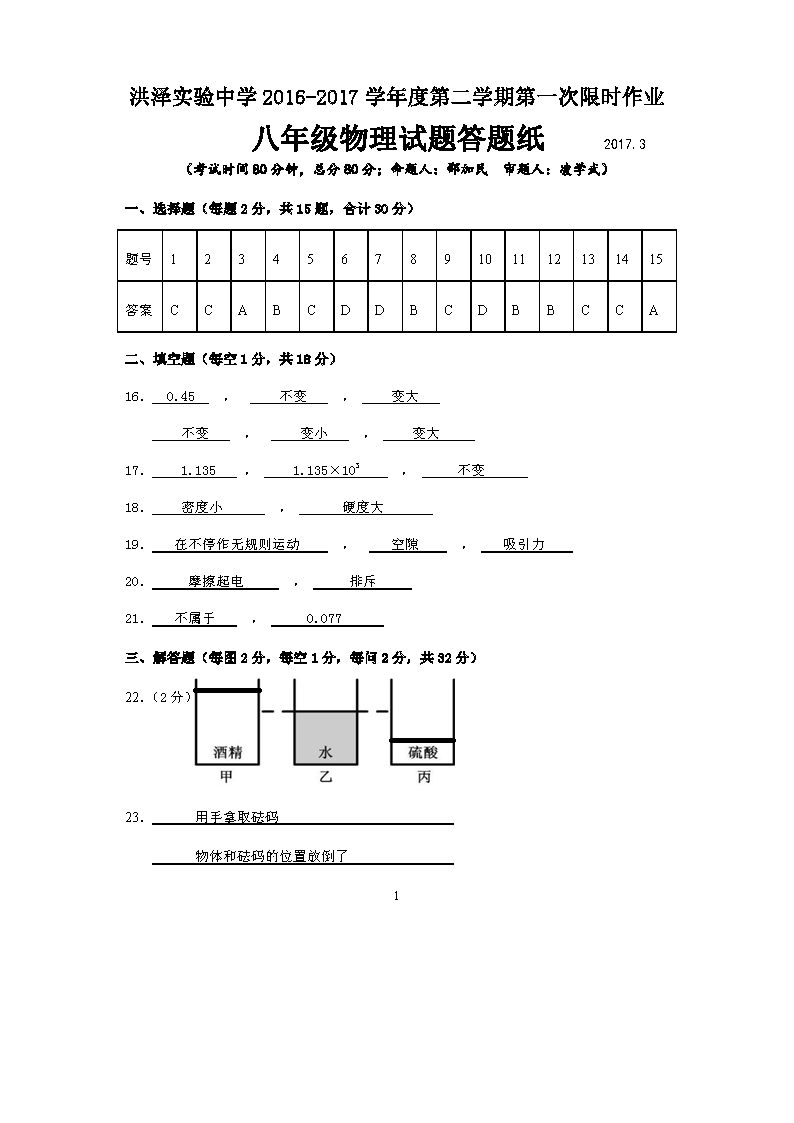 江苏淮安洪泽实验中学2016-2017度八年级第二学期第一次月考物理试卷答案(图片版)