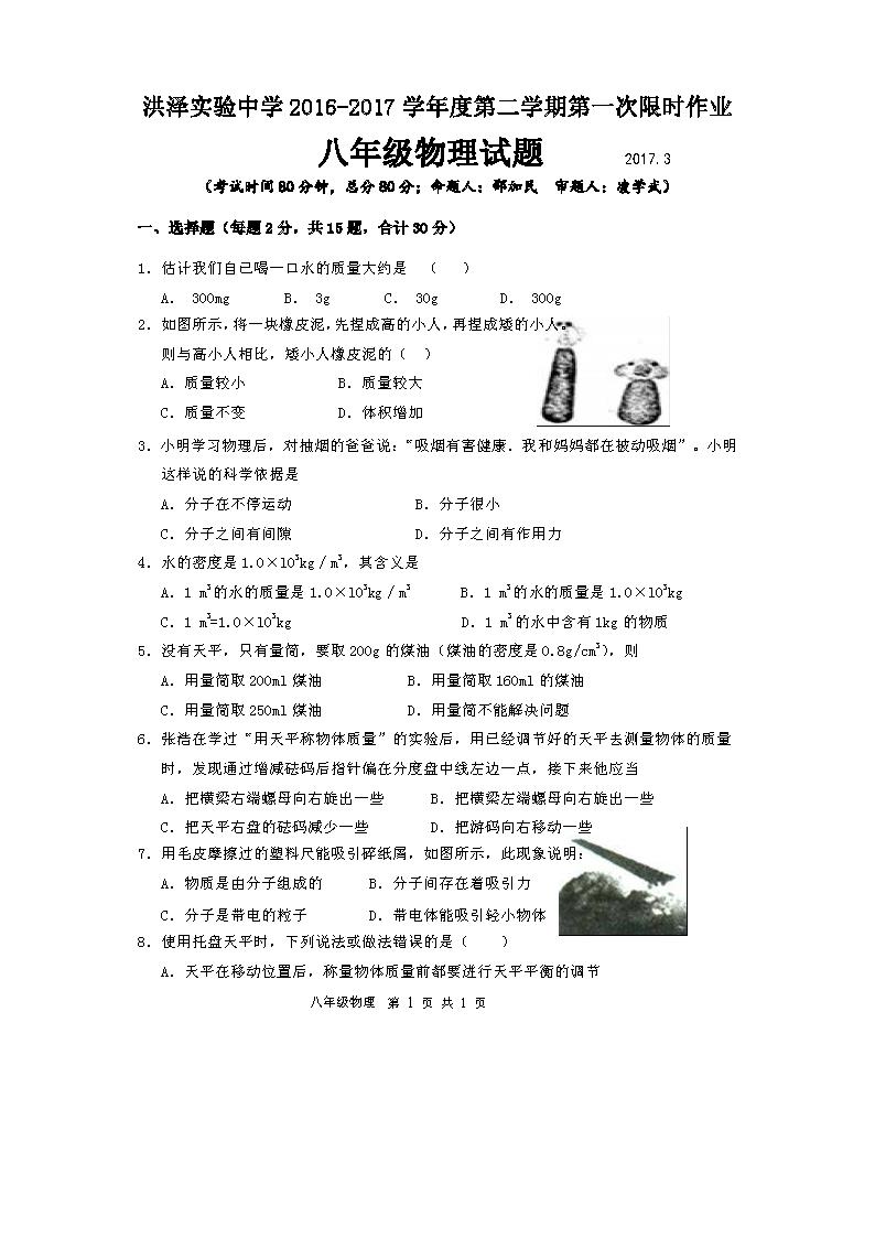 江苏淮安洪泽实验中学2016-2017度八年级第二学期第一次月考物理试卷(图片版)