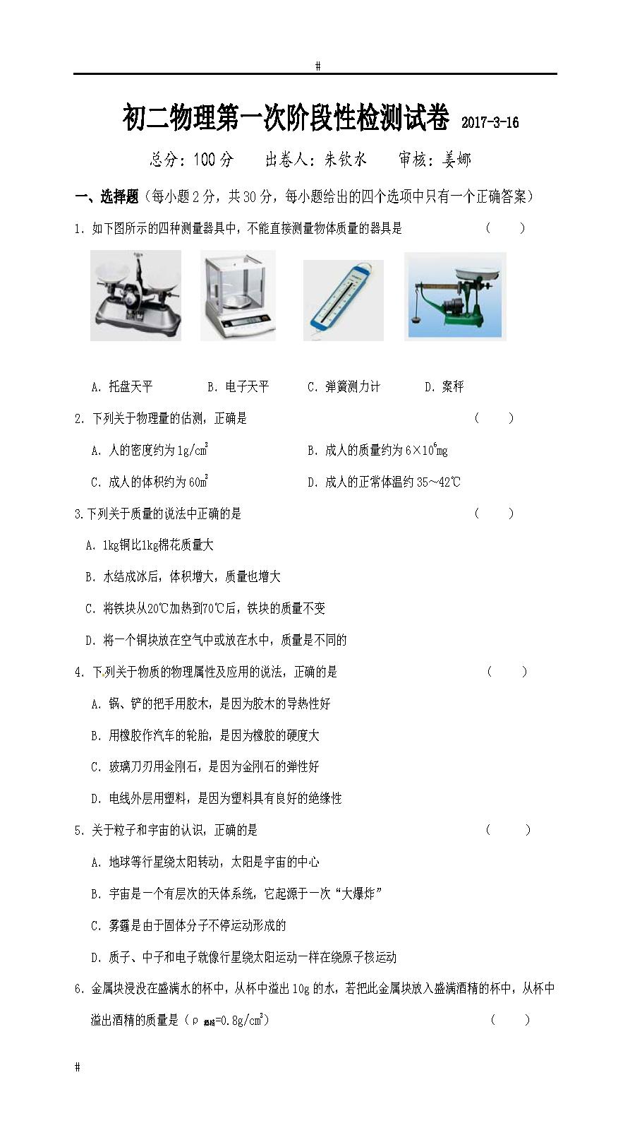 江苏江阴月城中学2016-2017八年级3月月考物理试题(图片版)