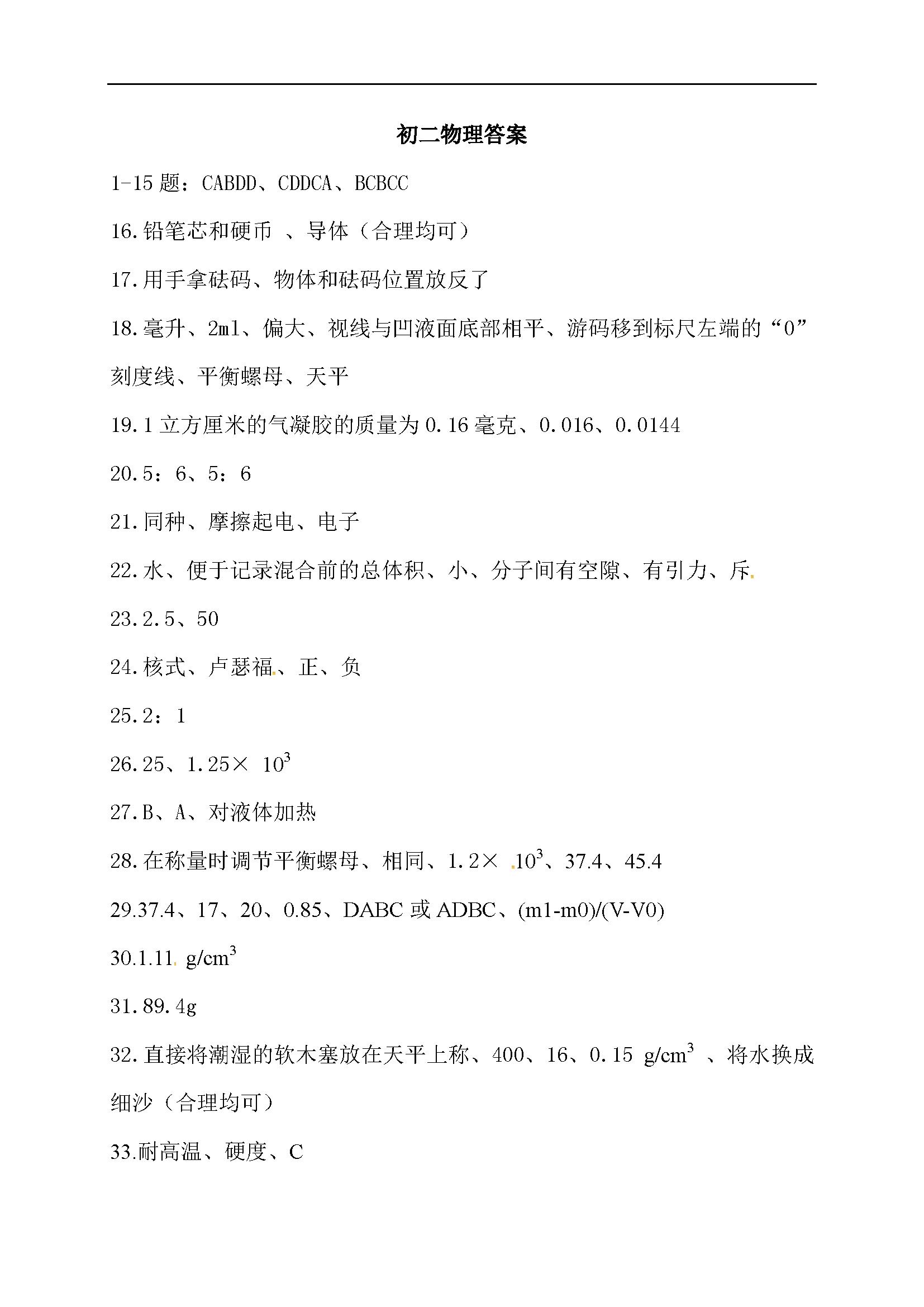 江苏苏州吴江青云中学2016-2017八年级下第一次测试物理试题答案(Word版)