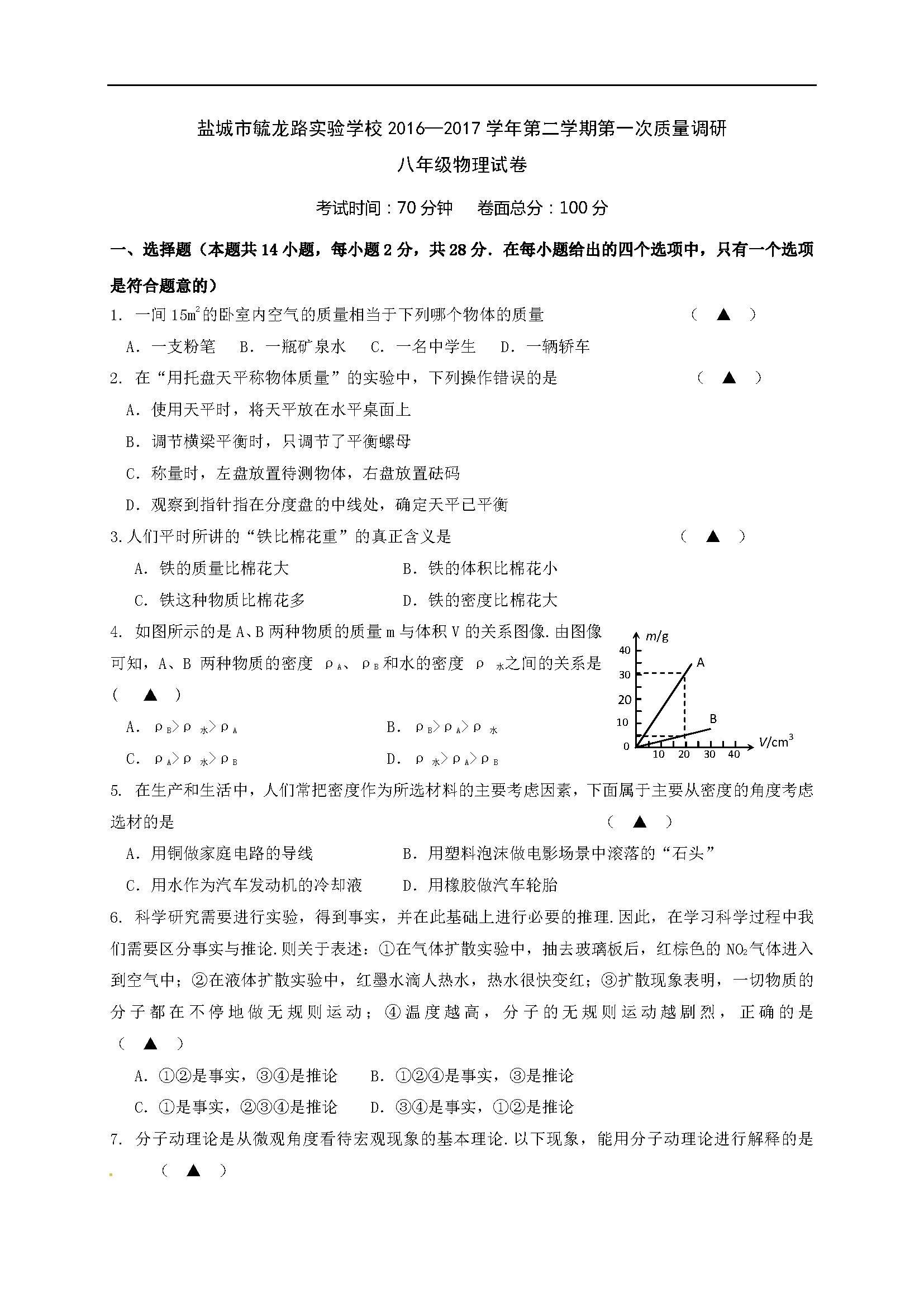 江苏盐城毓龙路实验学校2016-2017八年级下第一次月考物理试题(Word版)