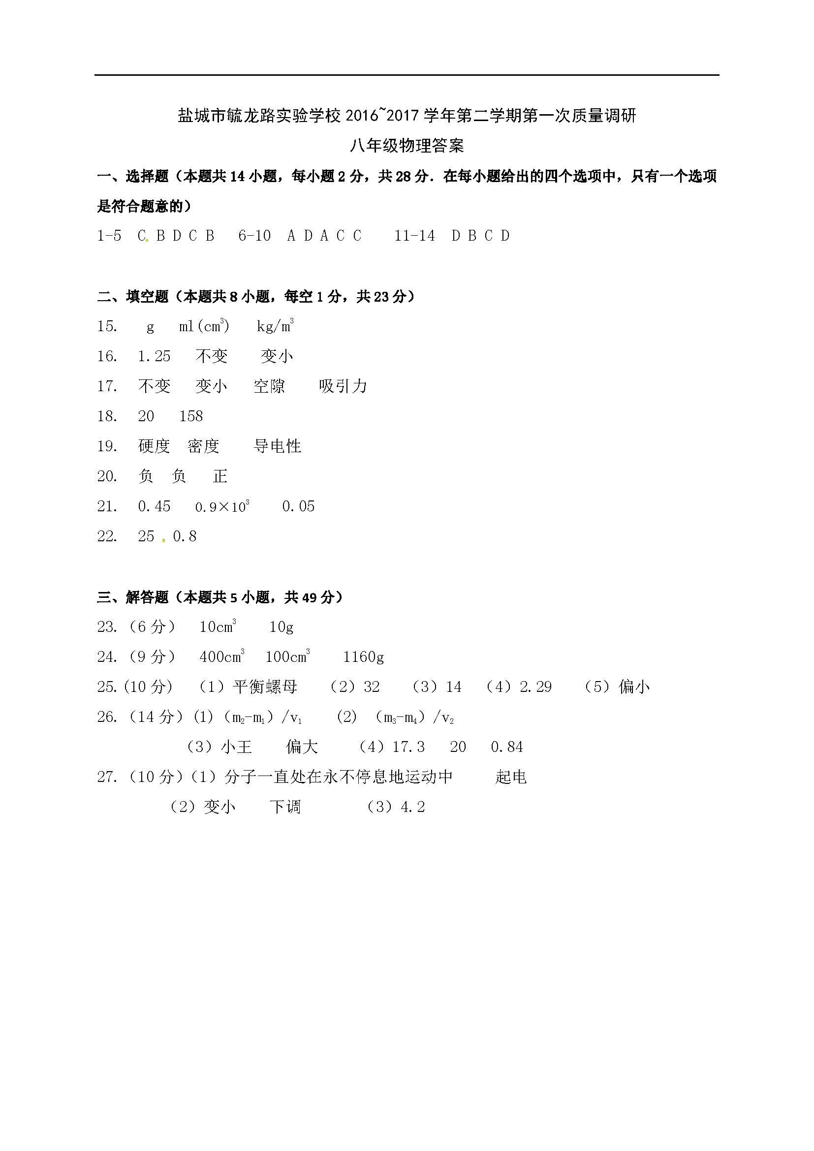 江苏盐城毓龙路实验学校2016-2017八年级下第一次月考物理试题答案(图片版)