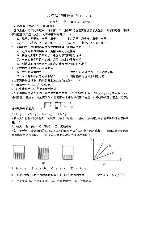 江苏镇江丹阳实验学校2016-2017八年级3月月考物理试题(图片版)