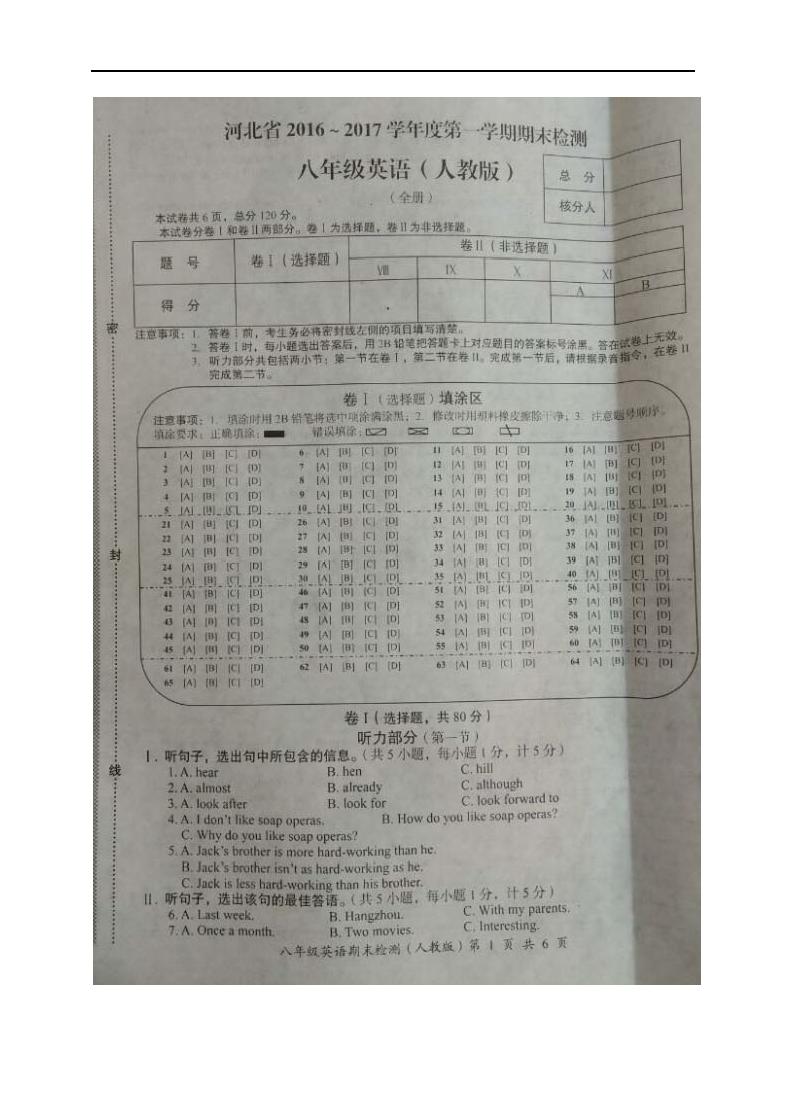 河北赵县2016-2017八年级上第四次月考英语试题(Word版)