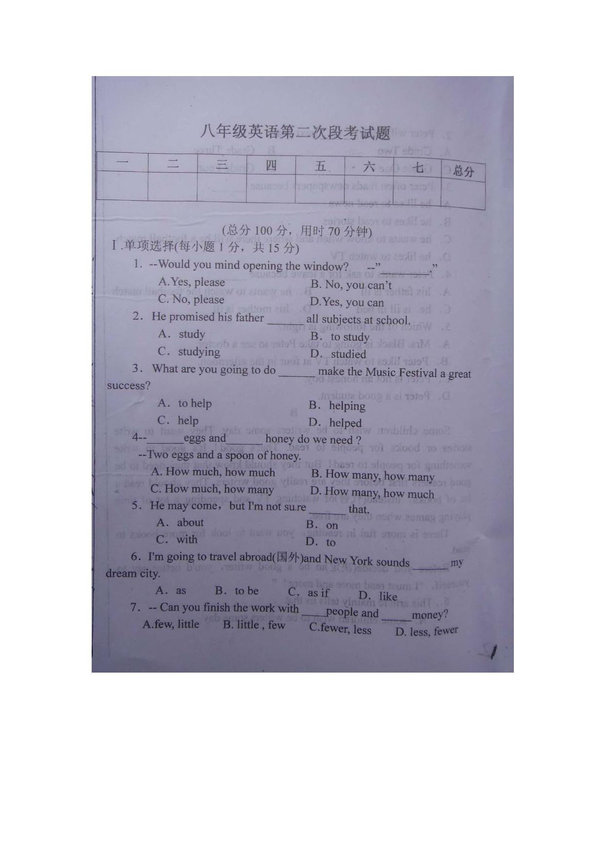 河南商丘柘城实验中学2016-2017八年级上第二次段考英语试题(图片版)