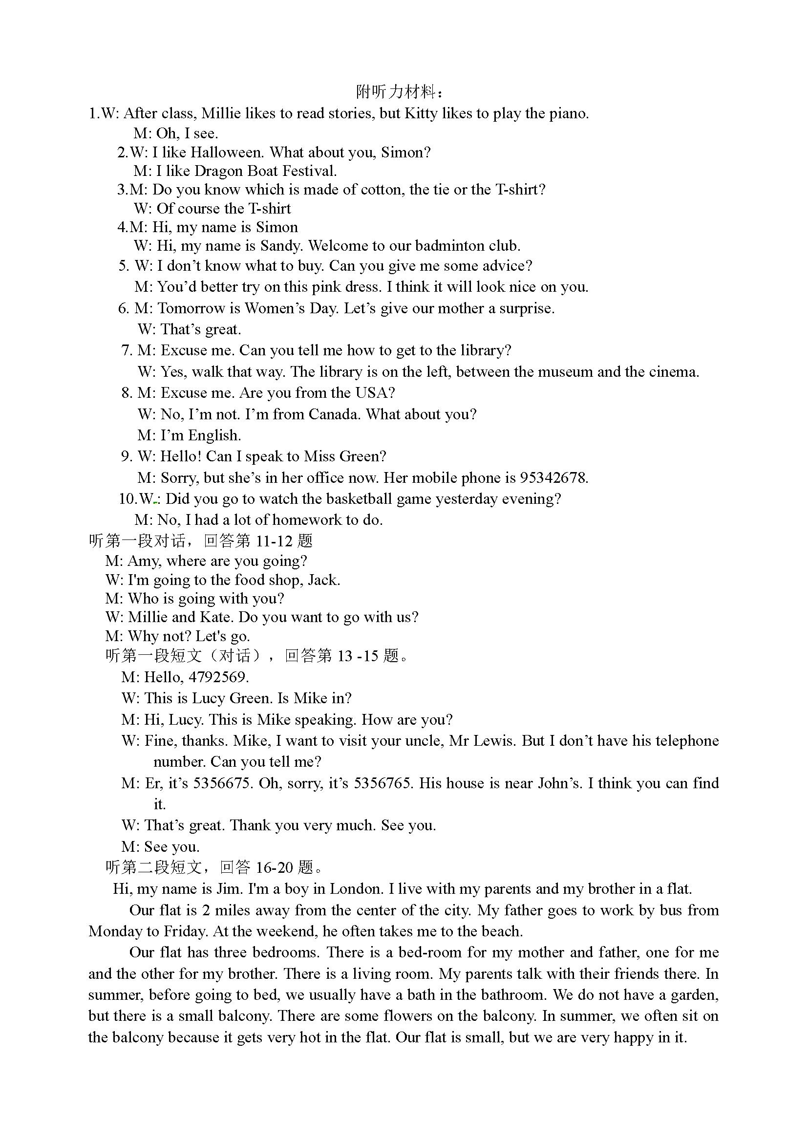 江苏泰兴分界镇初级中学2017年初一英语下第