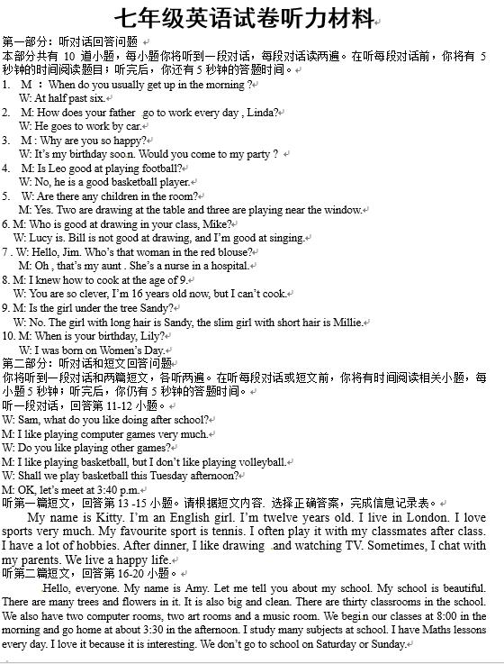江苏泰州姜堰港口初级中学2017年7年级上英语月考试卷答案(图片版)
