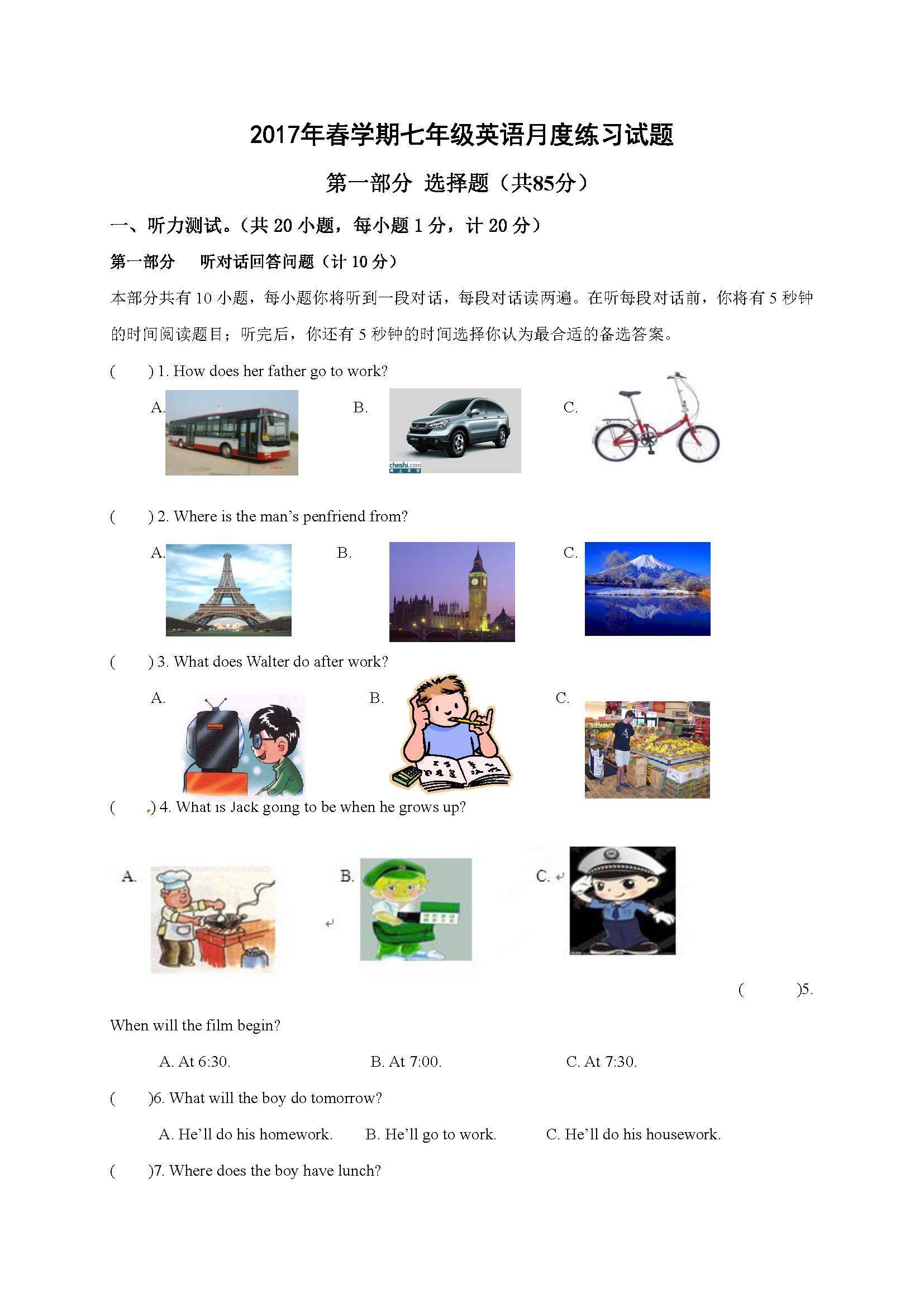 江苏泰州中学附属初级中学2017年七年级下第一次月考英语试题(Word版)