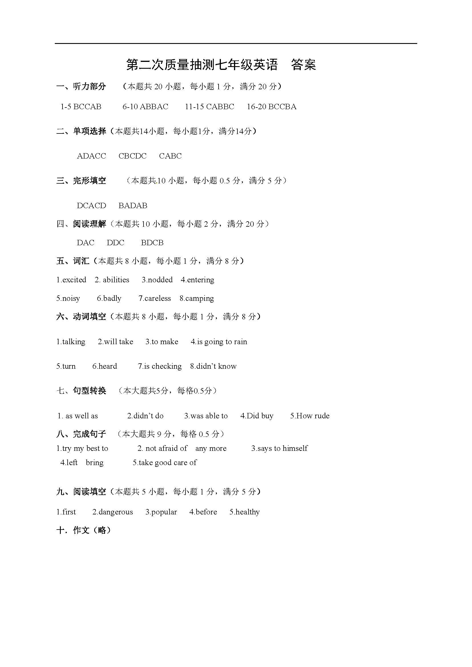 江苏无锡渎边五校2017年七年级下第二次阶段性测试英语试题答案(图片版)