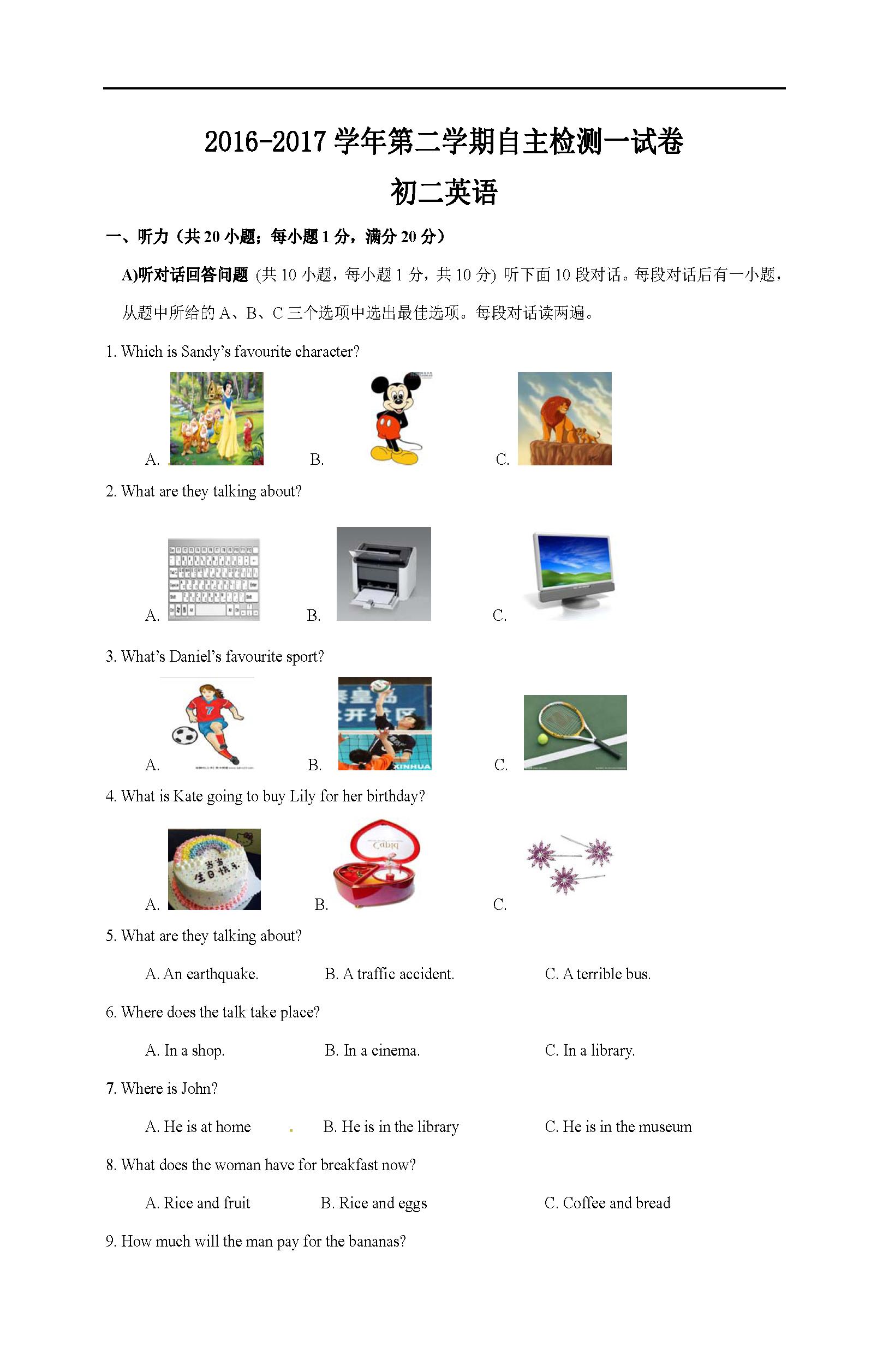 江苏苏州高新区第二中学2016-2017八年级下自主检测一英语试题(图片版)