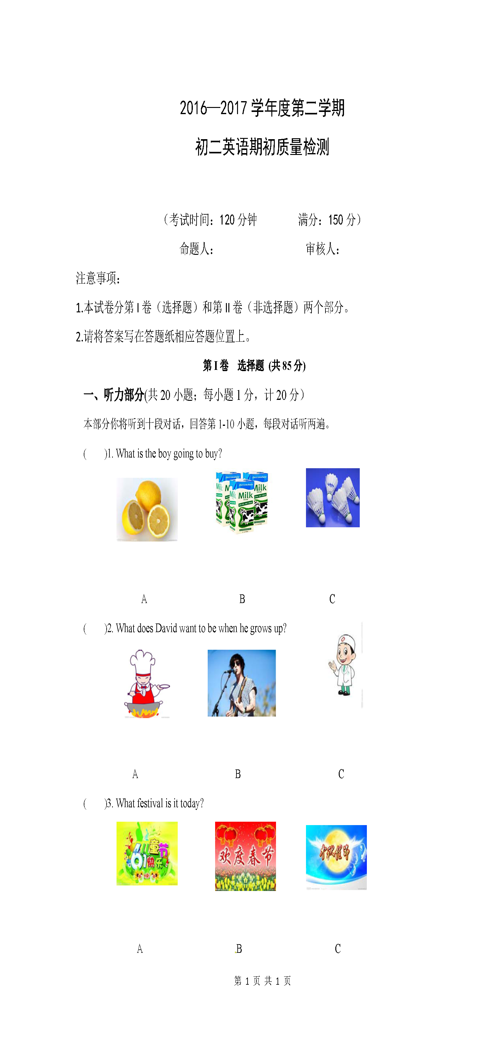 江苏泰兴南沙初级中学2016-2017八年级下英语第一次月度检测试题(图片版)