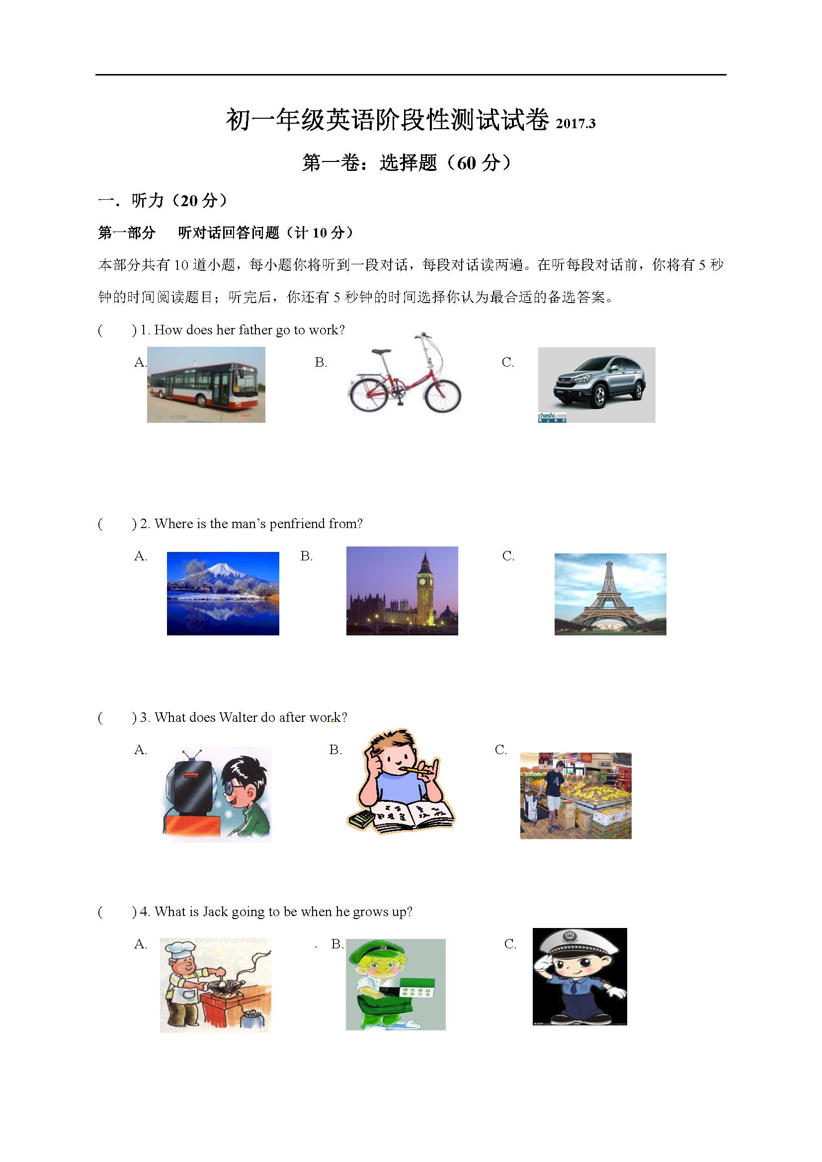 2017学江苏无锡石塘湾中学七年级3月份阶段性检测英语试题(Word版)