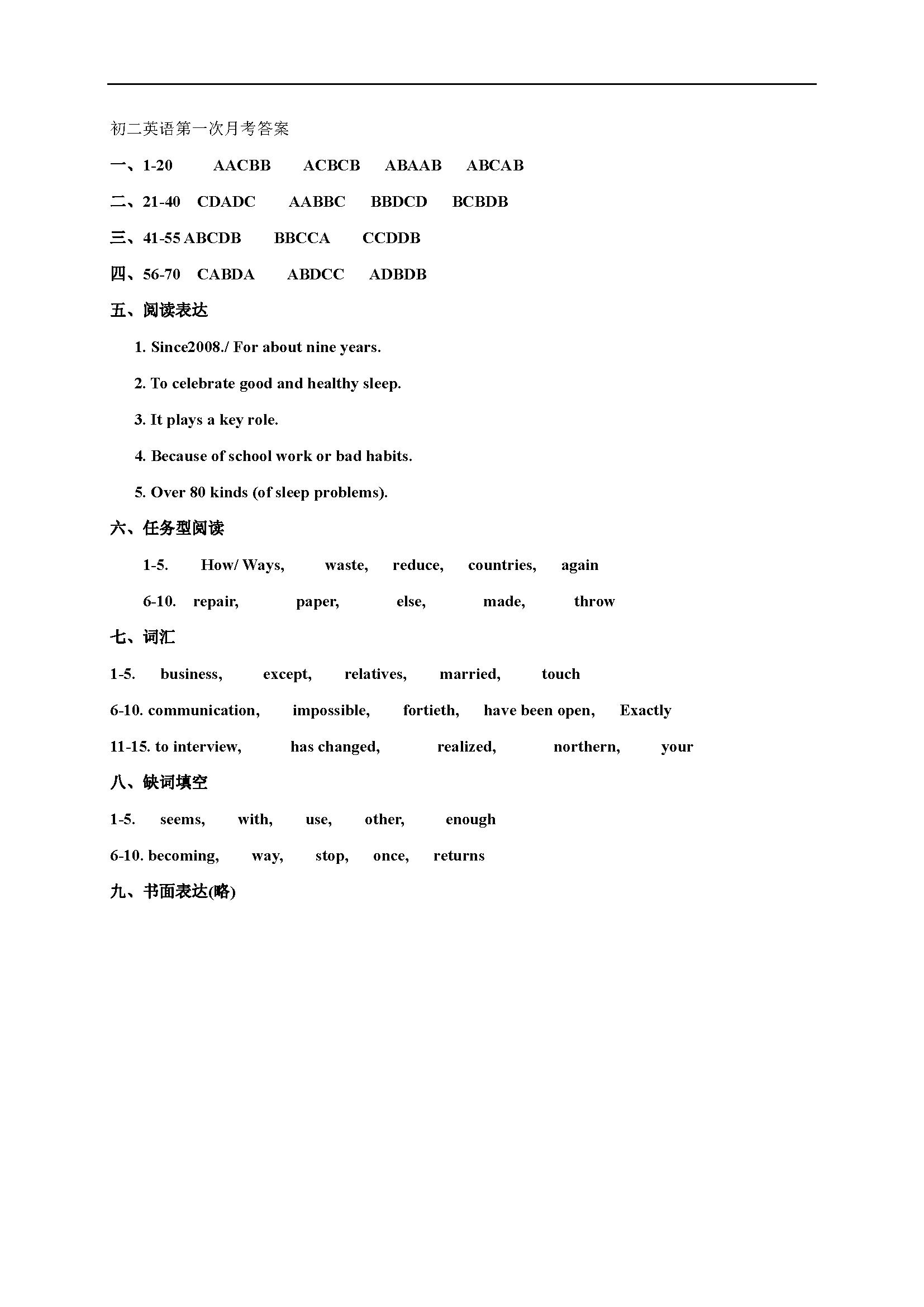 江苏泰州中学附属初级中学2016-2017八年级下第一次月考英语试题答案(Word版)