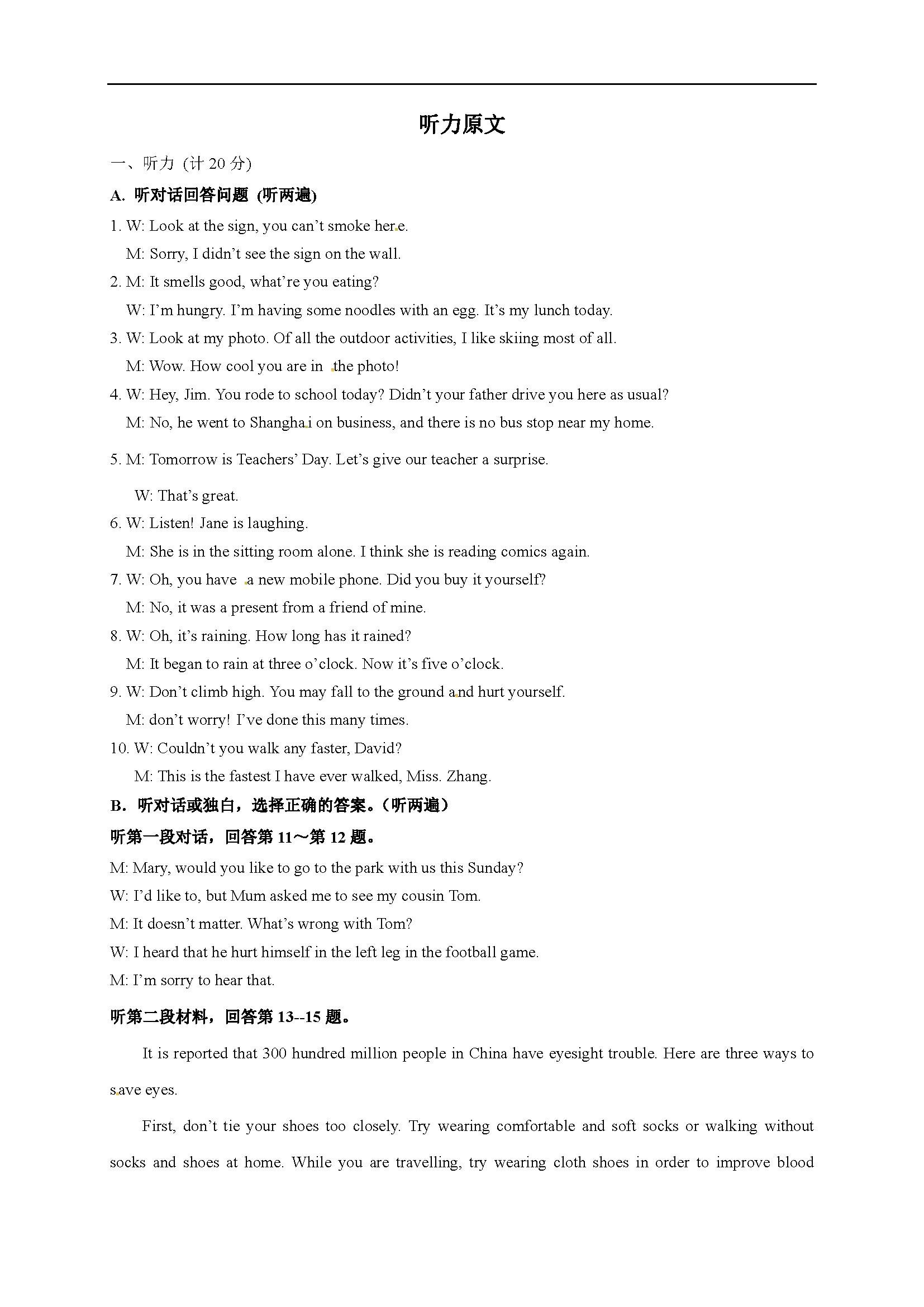 江苏盐城景山中学2016-2017八年级下第一次月考英语试题答案(图片版)