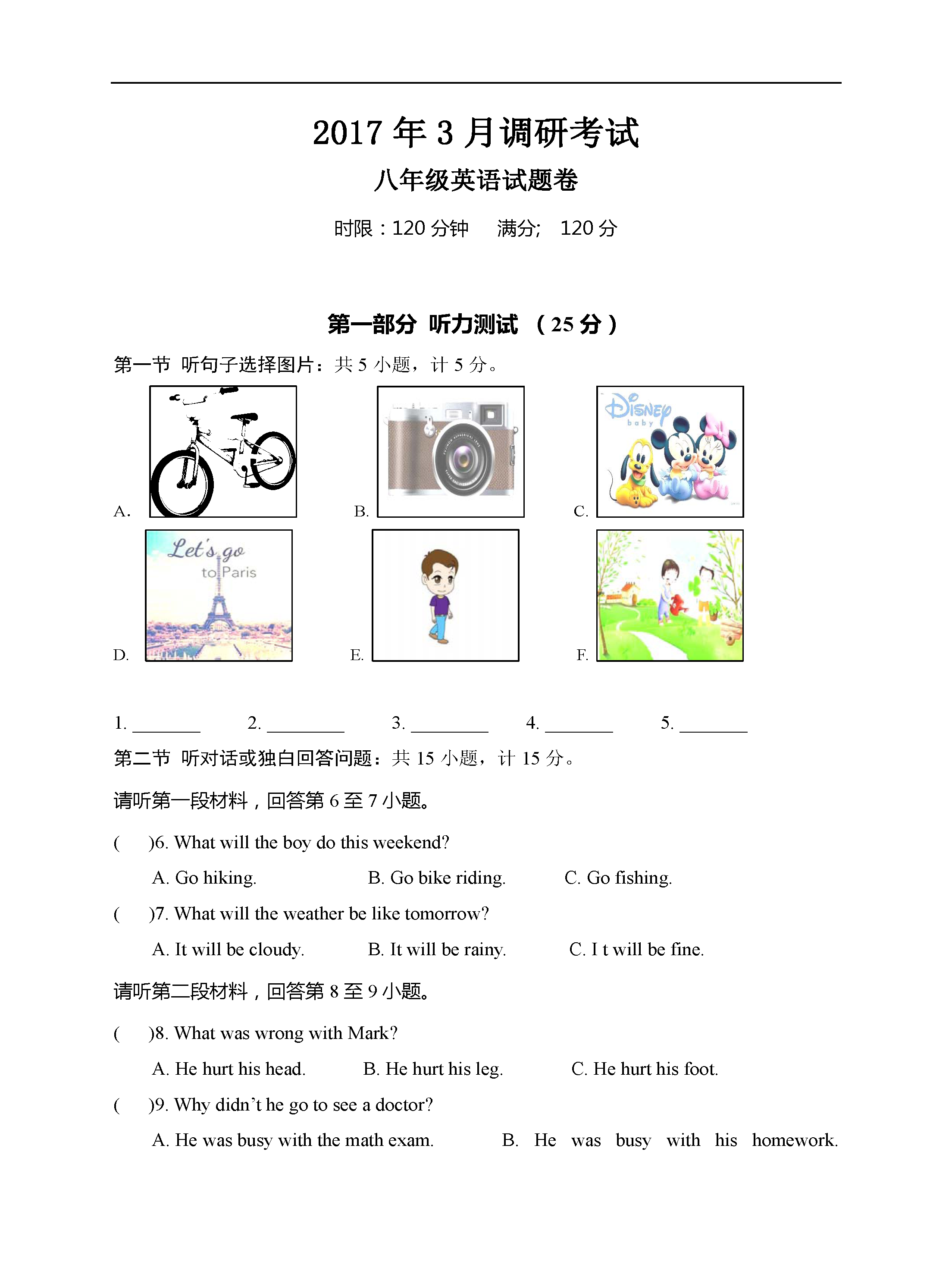 湖北枝江2016-2017八年级3月调研考试英语试题(Word版)