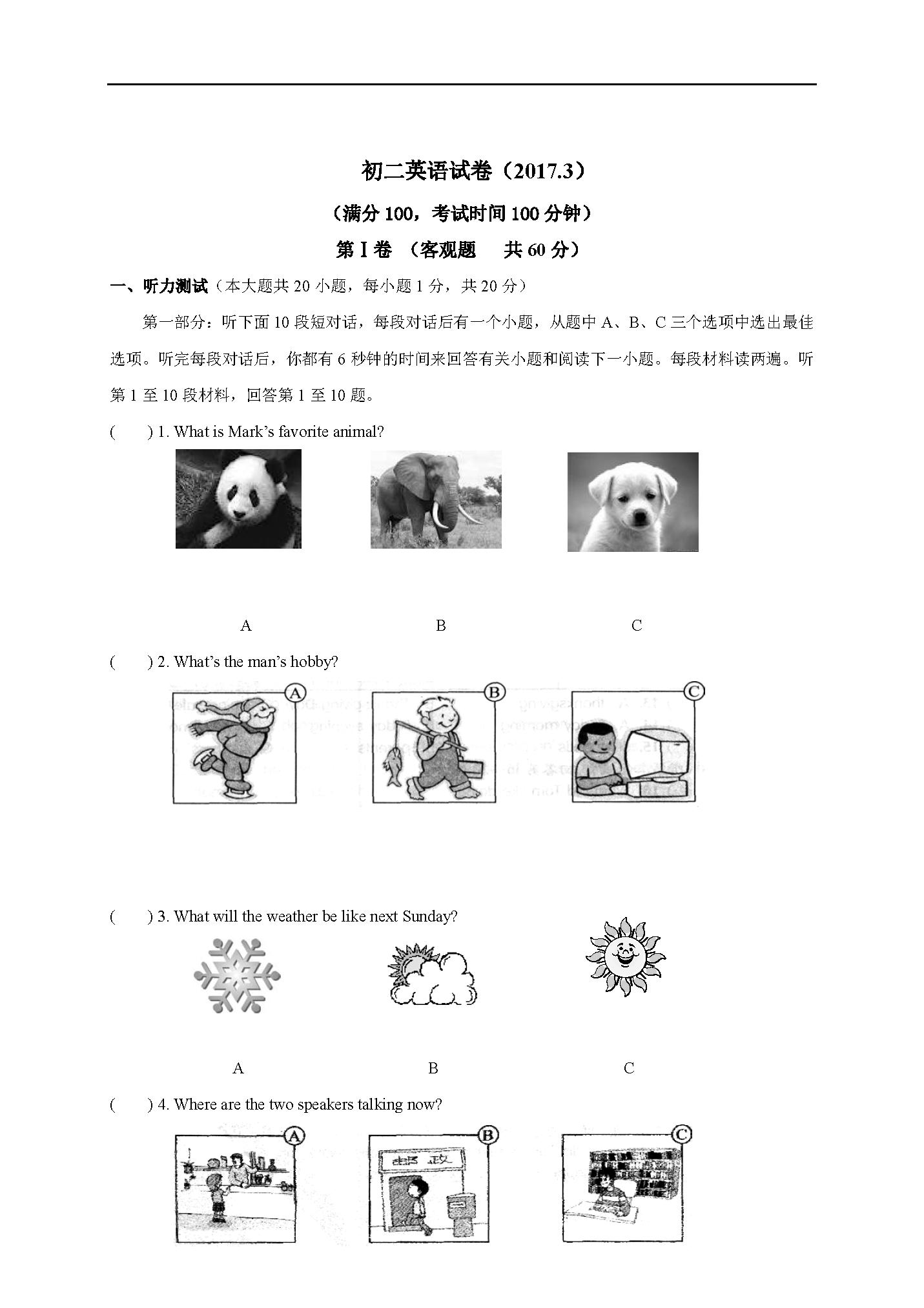 江苏江阴暨阳中学2016-2017八年级3月月考英语试题(图片版)