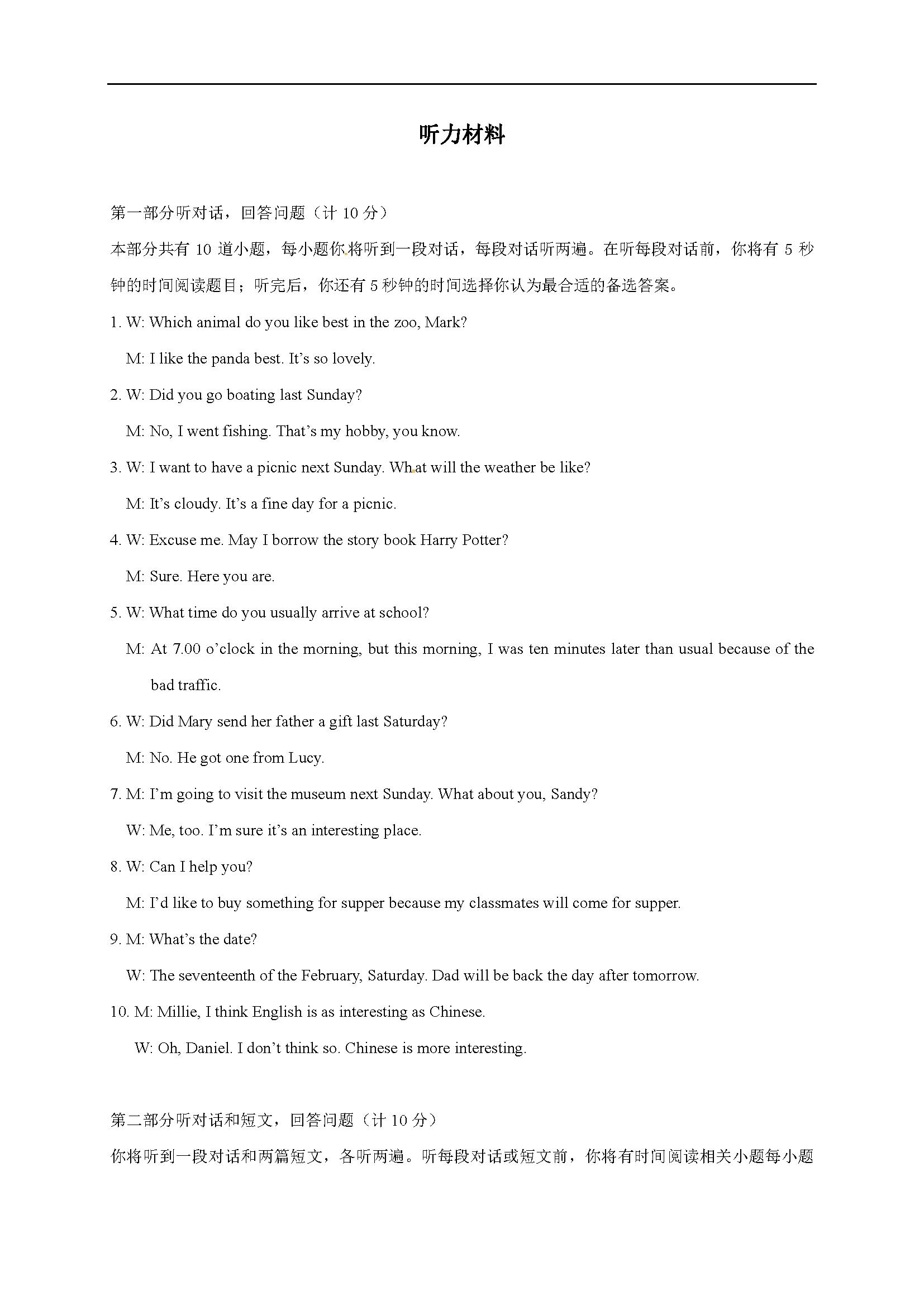 江苏江阴暨阳中学2016-2017八年级3月月考英语试题答案(Word版)
