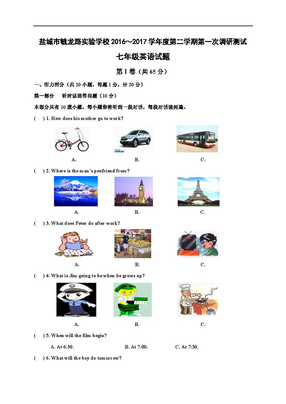 2017年江苏盐城毓龙路实验学校七年级下第一次月考英语试题(图片版)