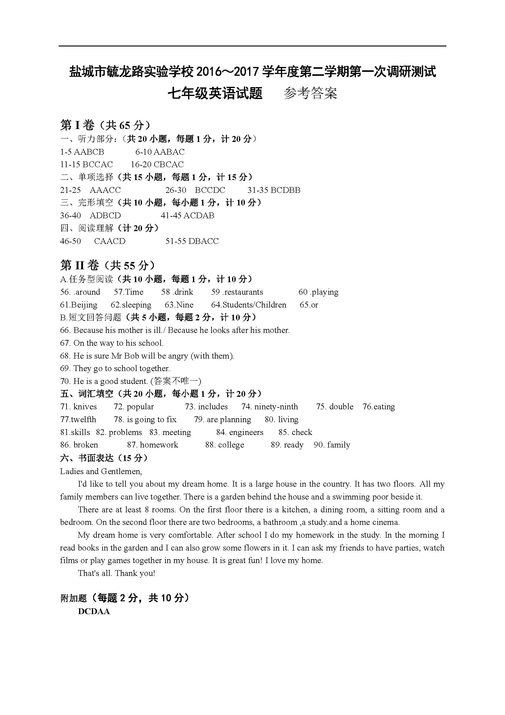 2017年江苏盐城毓龙路实验学校七年级下第一次月考英语试题答案(Word版)