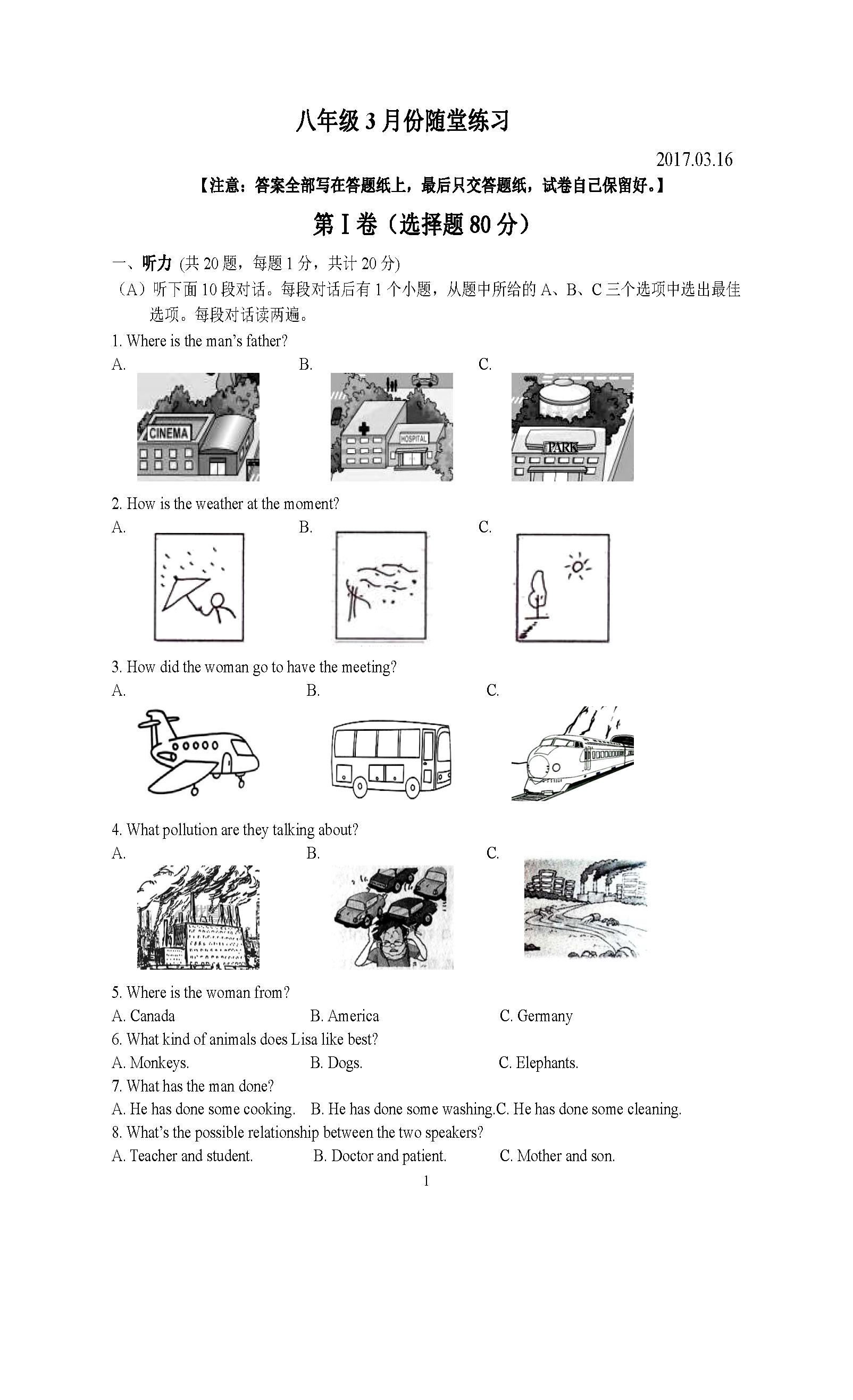 江苏宿豫陆集初级中学2016-2017八年级下英语第一次月考试题(Word版)