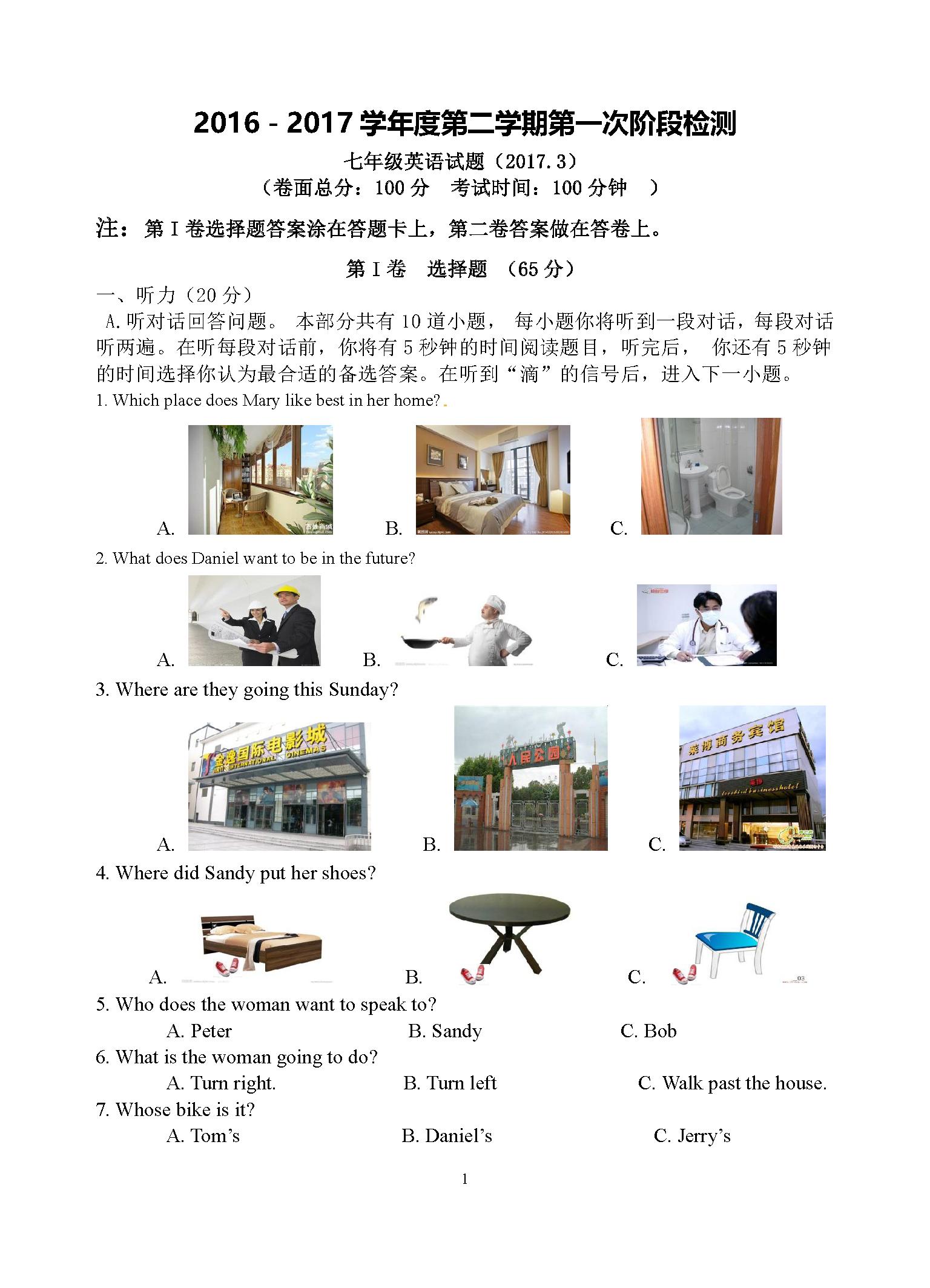 2017年江苏张家港第三中学7年级下英语1-3单元月考试卷(Word版)