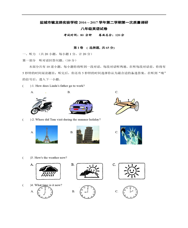 江苏盐城毓龙路实验学校2016-2017八年级下第一次月考英语试题(图片版)