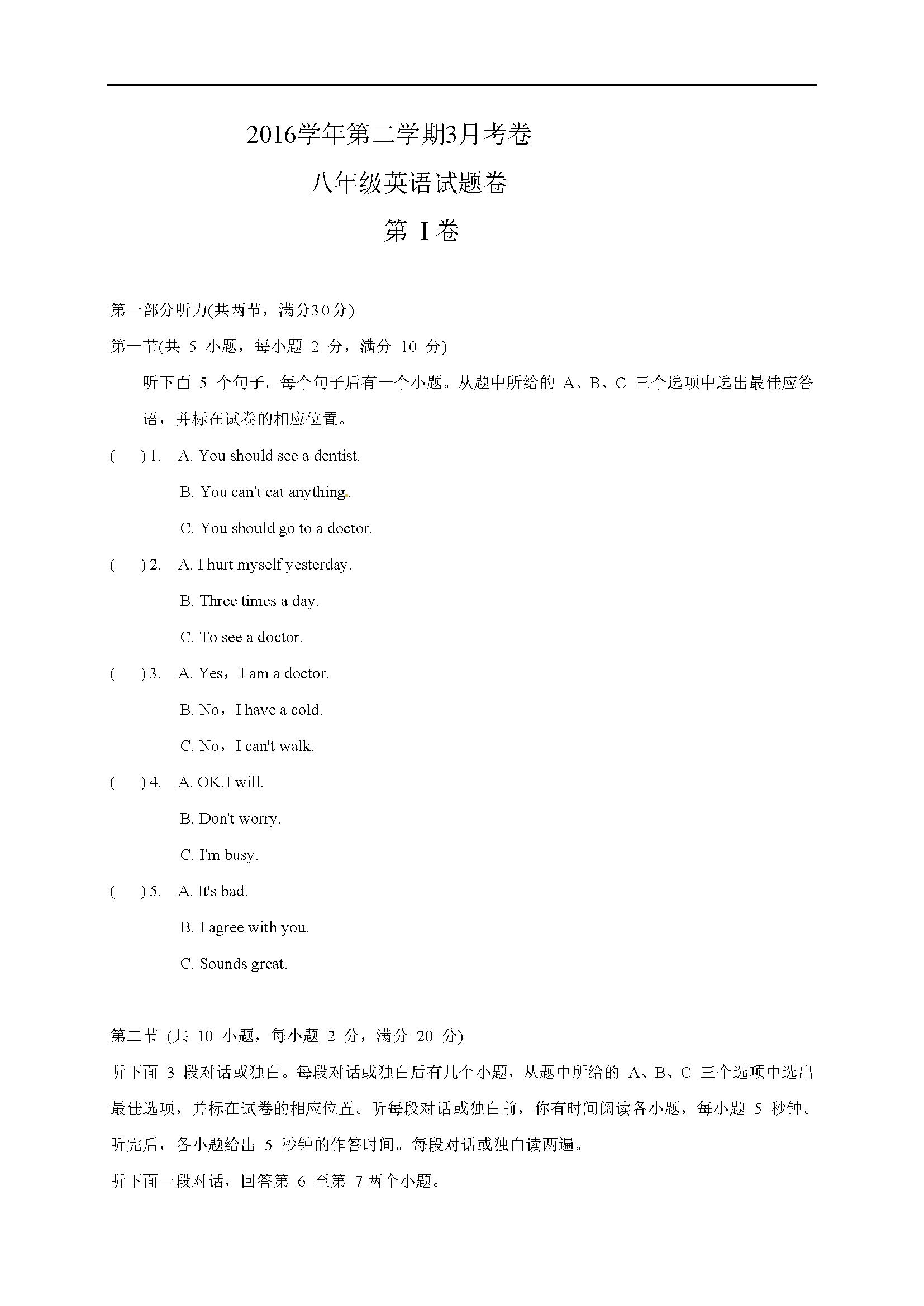 浙江杭州春蕾中学2016-2017八年级3月月考英语试题(图片版)