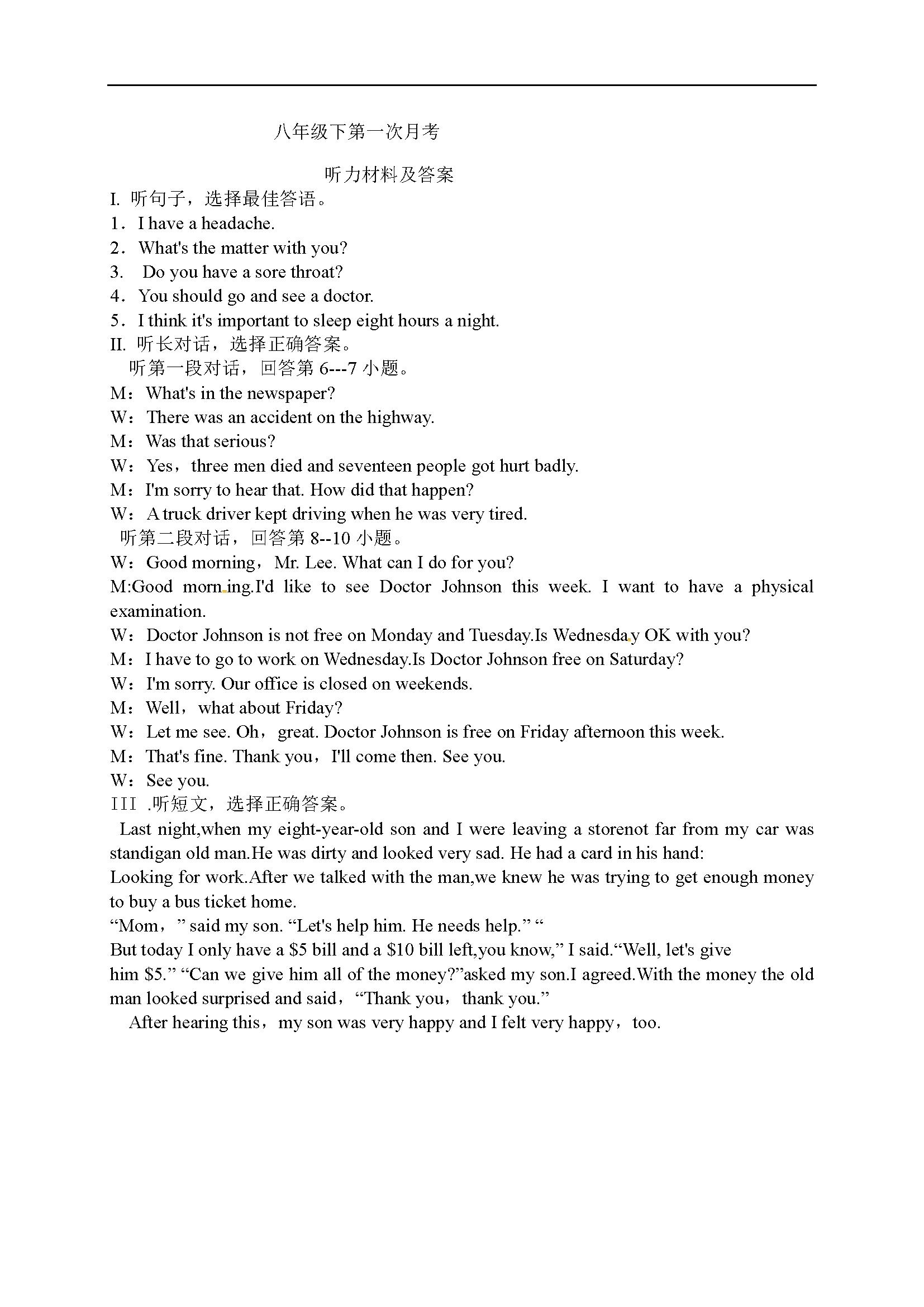 浙江杭州春蕾中学2016-2017八年级3月月考英语试题答案(Word版)