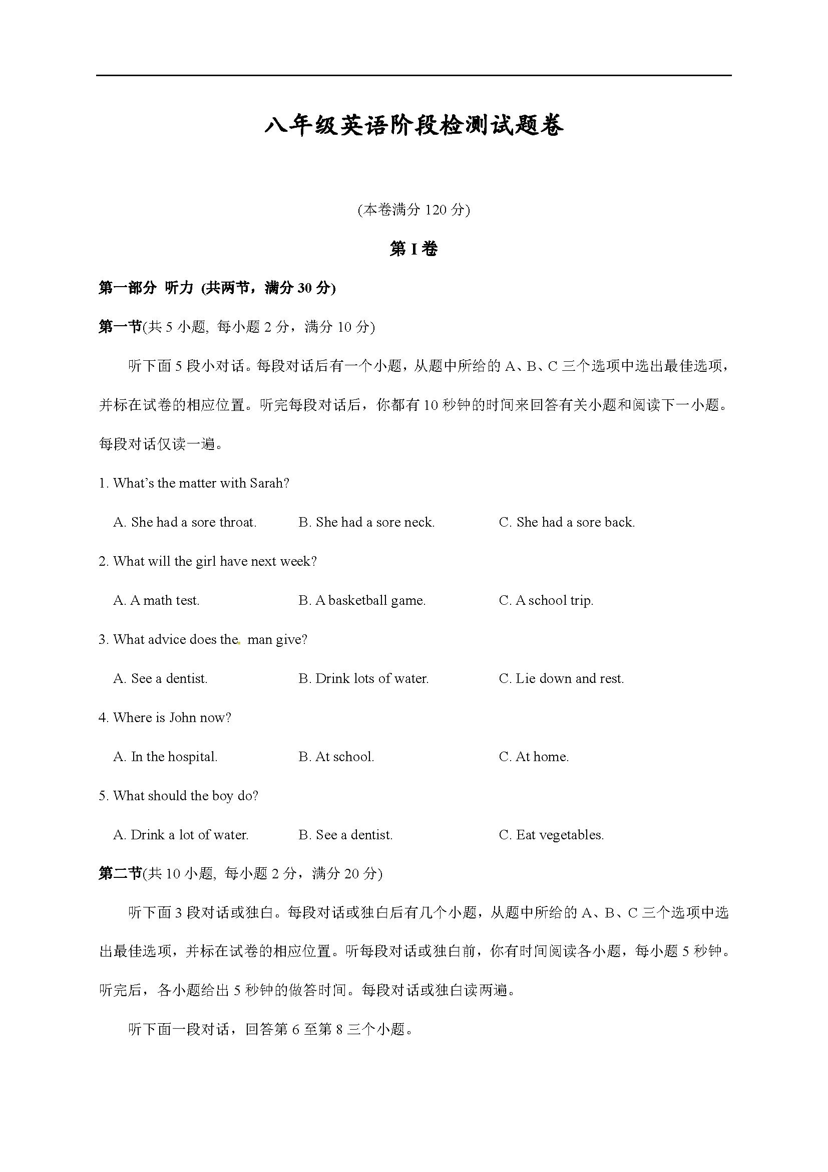 浙江杭州萧山戴村片2016-2017八年级3月月考英语试题(Word版)