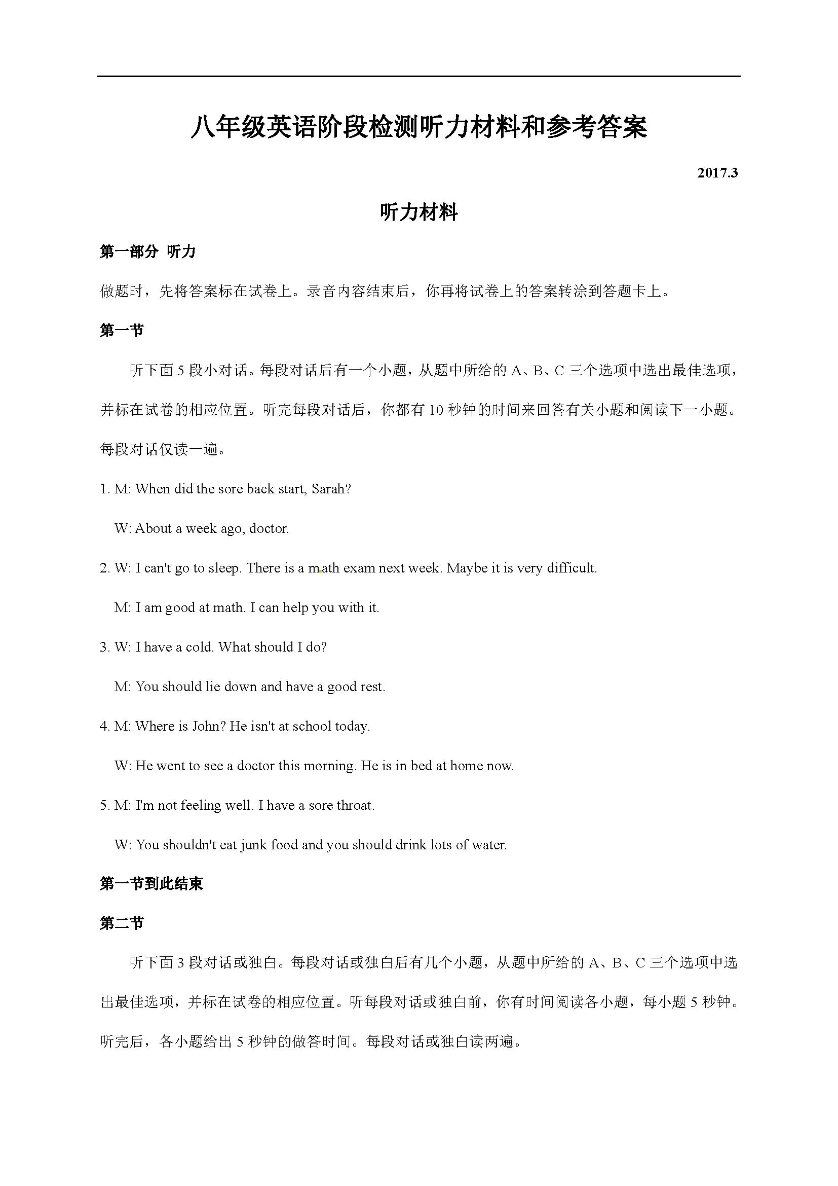 浙江杭州萧山戴村片2016-2017八年级3月月考英语试题答案(Word版)