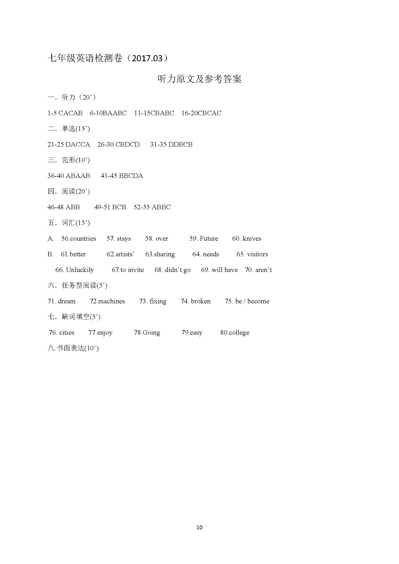 2017江苏镇江丹阳实验学校七年级3月月考英语试题答案(图片版)