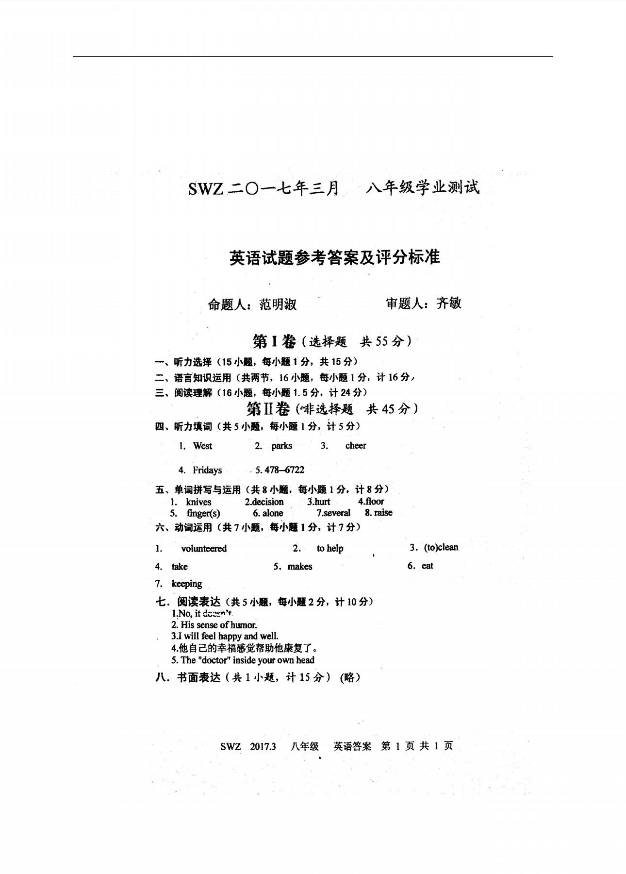 山东三维斋2016-2017八年级3月学业测试英语试题答案(Word版)