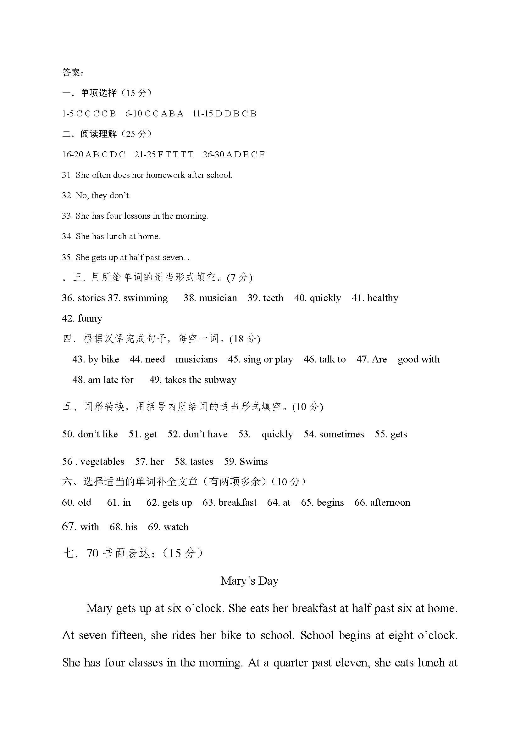 2017山东临沭青云中心中七年级下第一阶段英语试题答案(Word版)