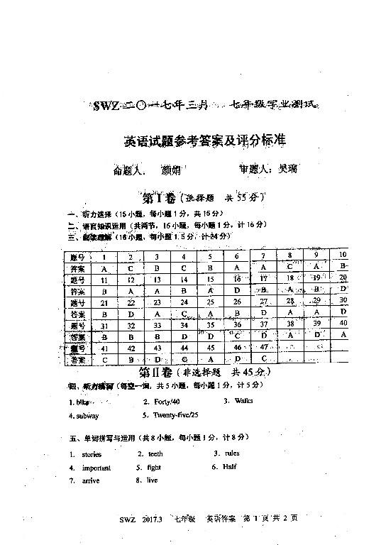 2017山东三维斋七年级3月学业测试英语试题答案(Word版)