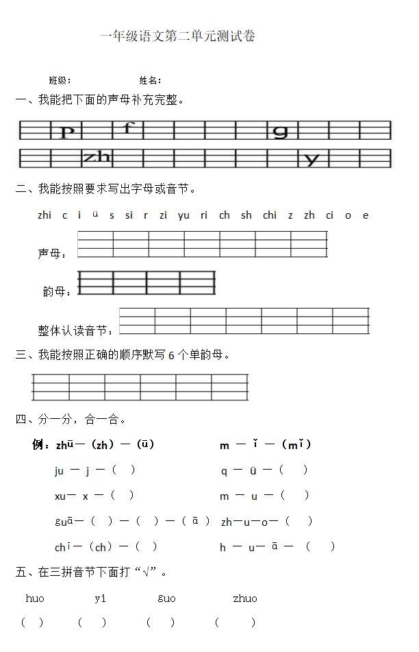 部编版一年级语文上册第二单元练习题1