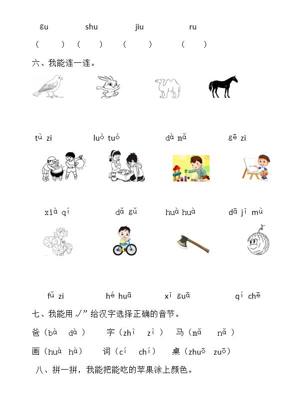 部编版一年级语文上册第二单元练习题(2)