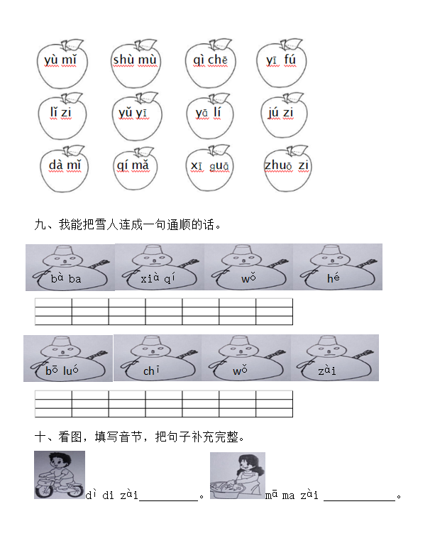 部编版一年级语文上册第二单元练习题(3)