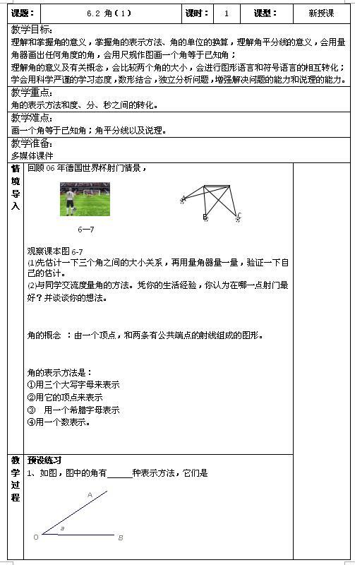 苏科版七年级上数学教案6.2角(1)