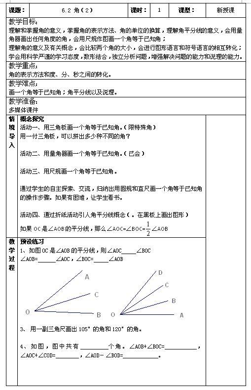 苏科版七年级上数学教案6.2角(2)