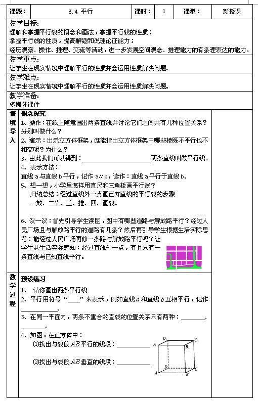 苏科版七年级上数学教案6.4平行1