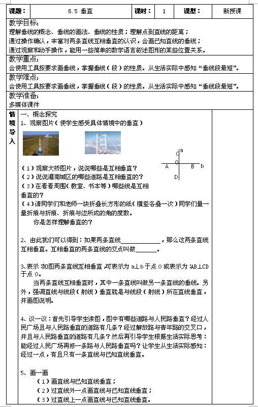 苏科版七年级上数学教案6.5垂直1
