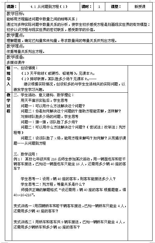 苏科版七年级上数学教案4.1从问题到方程(1)