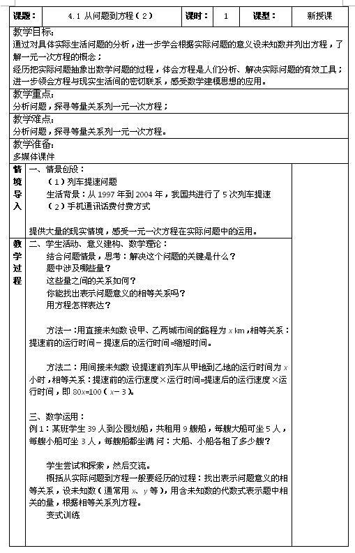 苏科版七年级上数学教案4.1从问题到方程(2)