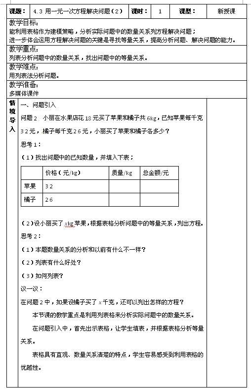 苏科版七年级上数学教案4.3用一元一次方程解决问题(2)