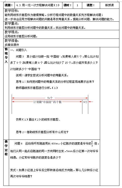 苏科版七年级上数学教案4.3用一元一次方程解决问题(3)
