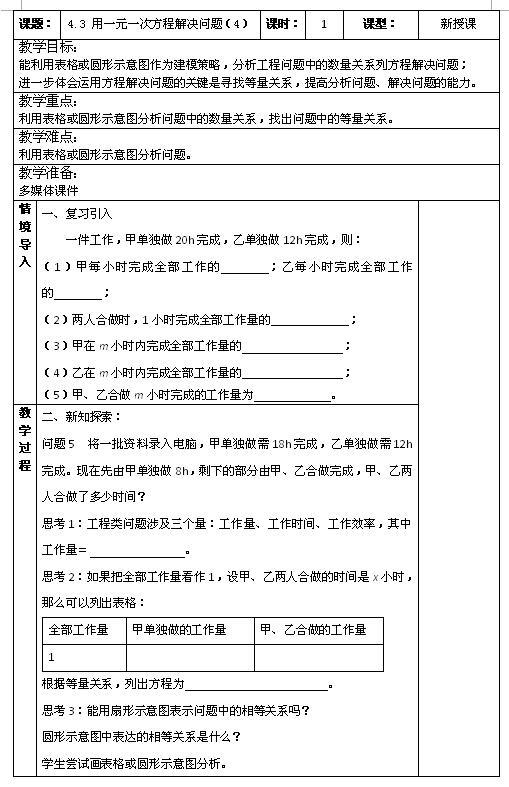 苏科版七年级上数学教案4.3用一元一次方程解决问题(4)